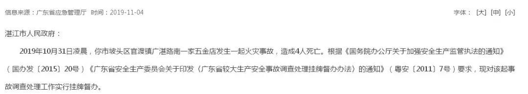 http://www.880759.com/zhanjiangxinwen/13126.html