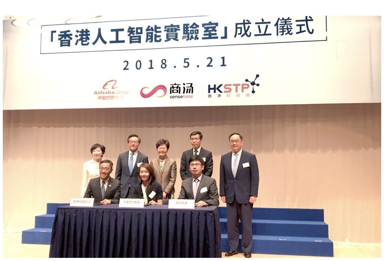 商汤科技阿里巴巴及香港科技园联手成立AI实验室