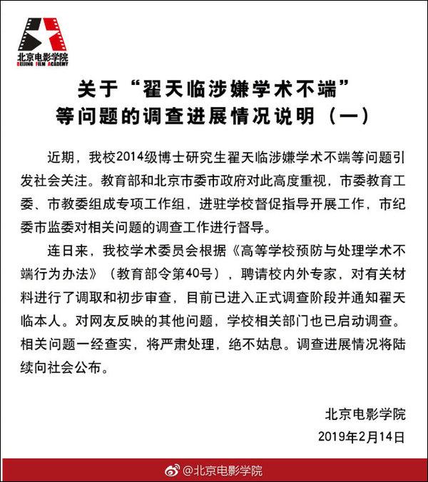 北京大学:确认翟天临存在学术不端行为,作出退站处理