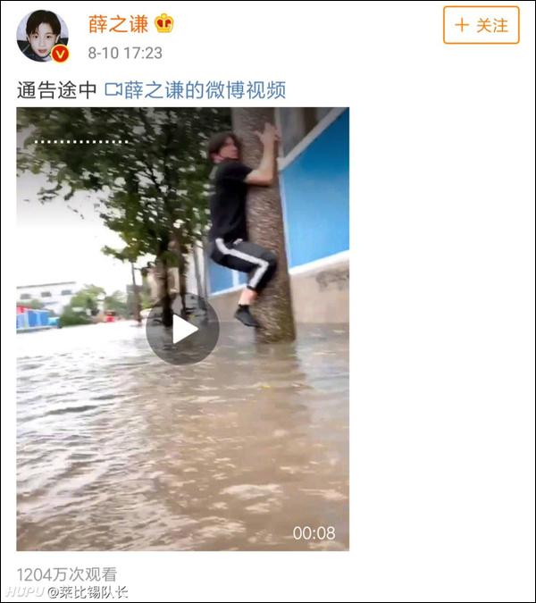 薛之谦台风天爬电线杆拍视频 网友:拿天灾开玩笑|电线杆