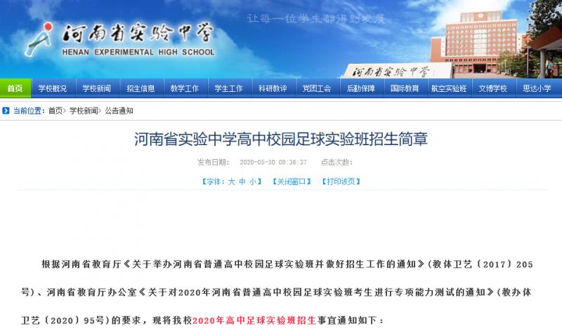 河南省实验中学高中校园足球实验班招生简章