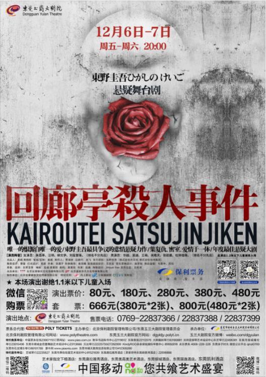 东野圭吾最具争议之作《回廊亭杀人事件》周末玉兰上演
