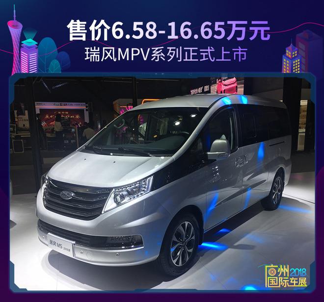 瑞风MPV系列正式上市 售价区间6.58-16.65万元