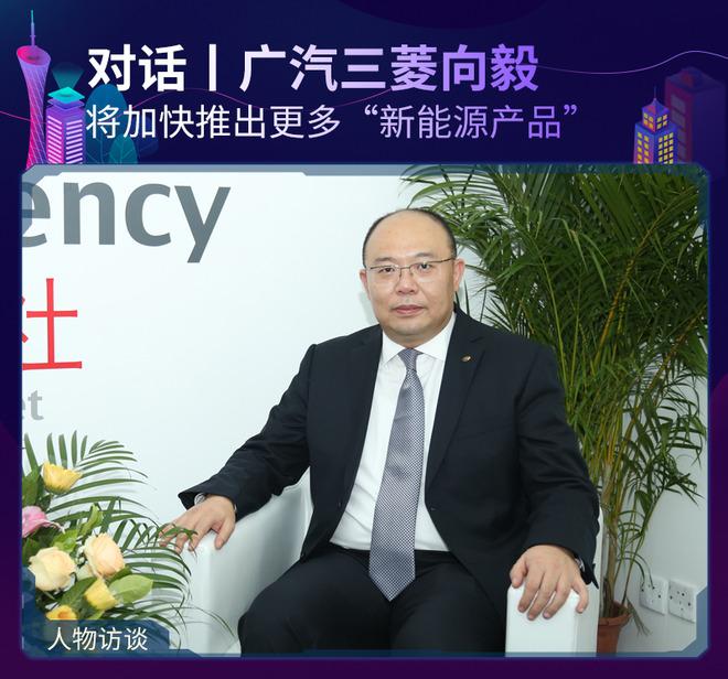 """广汽三菱向毅:将加快推出更多""""新能源产品"""""""