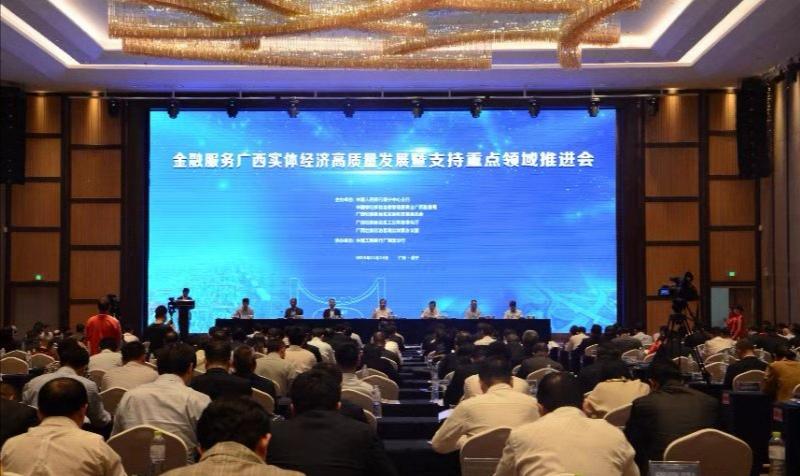 广西举办金融服务实体经济高质量发展暨支持重点领域推进会