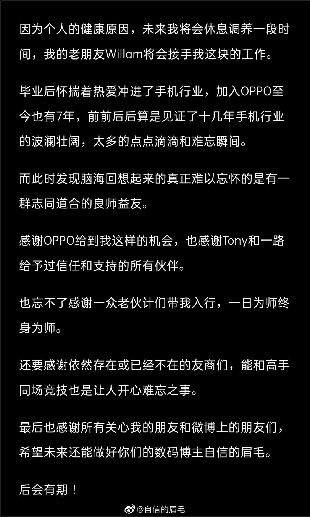 沈义人卸任OPPO全球营销总裁 刘列接替