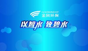 以智水,致碧水——金风环保亮相2019中国环博会广州展