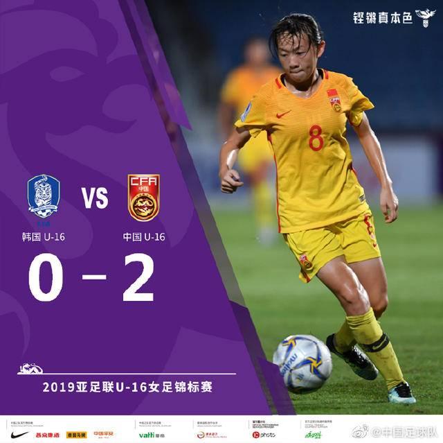 女足亚少赛:中国U16女足2-0韩国U16女足取开门红