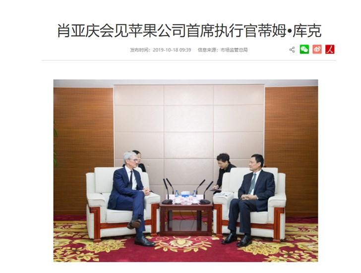 国家市场监督管理总局局长肖亚庆会见苹果CEO库克