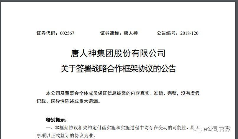 湖南资管受让唐人神6.93%股份 入场纾困资金已达14亿
