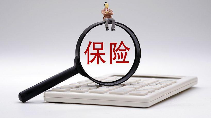 取消外资保险公司经营保险业务超30年等准入限制