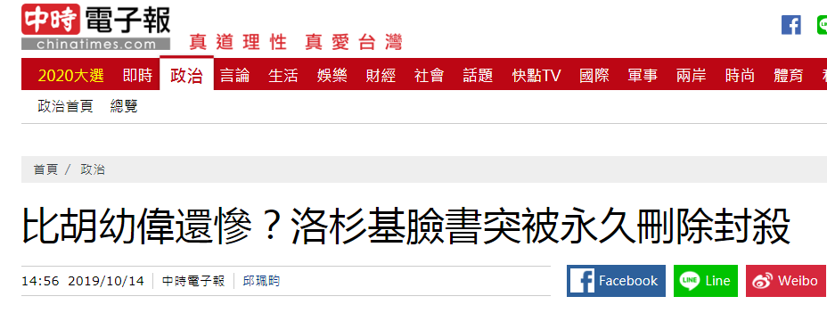 台湾作家脸书账号疑因威胁蔡英文选情被封