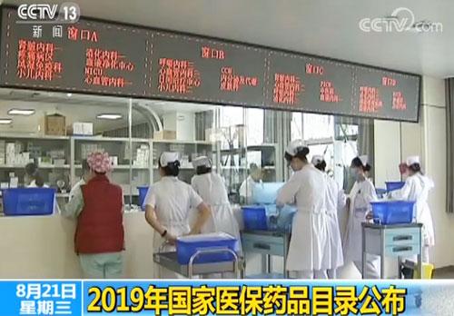 2019年国家医保药品目录公布 新增148个救急救命药物和慢性病常用药