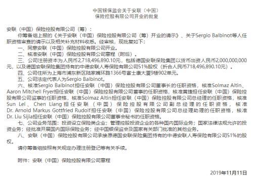 安联中国来了!首家外商独资保险控股公司获批开业
