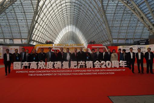 绿色发展 创新求变 2019中国磷复肥工业展览会暨第二十届国产高浓度磷复肥产销会在青岛举行