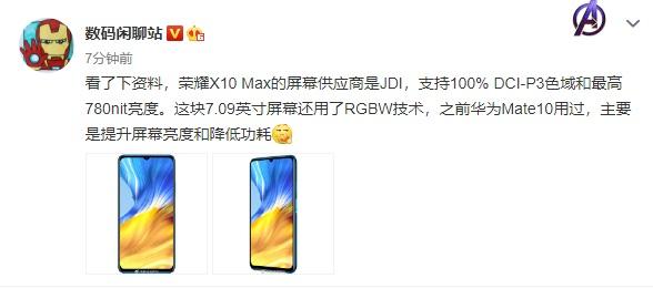 爆料:荣耀X10 Max屏幕用上华为Mate10的RGBW技术,JDI供应