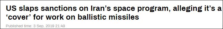 伊朗火箭爆炸后 美国实施新一轮制裁