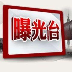 """曝光!抚州上千家企业被列入""""黑名单""""!加油站…"""
