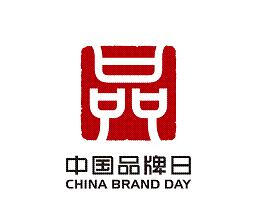 中国品牌日标识。(新华社)