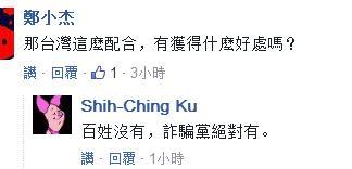 台湾网友评论截图。