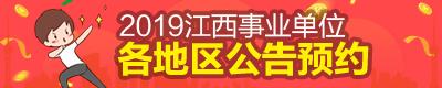 2019北京师范大学新余附属学校公开选调14名在编在岗高中教师公告