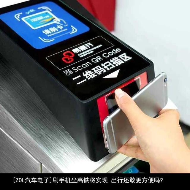 刷手机坐高铁将实现 出行还敢更方便吗?