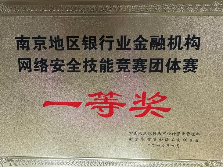 浦发银行南京分行获地区首届金融网络安全技能竞赛团体第一名