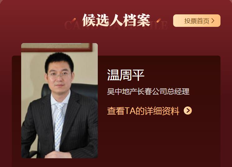 【邀您投票】吴中温周平正在参与2019地产经理人100强网络票