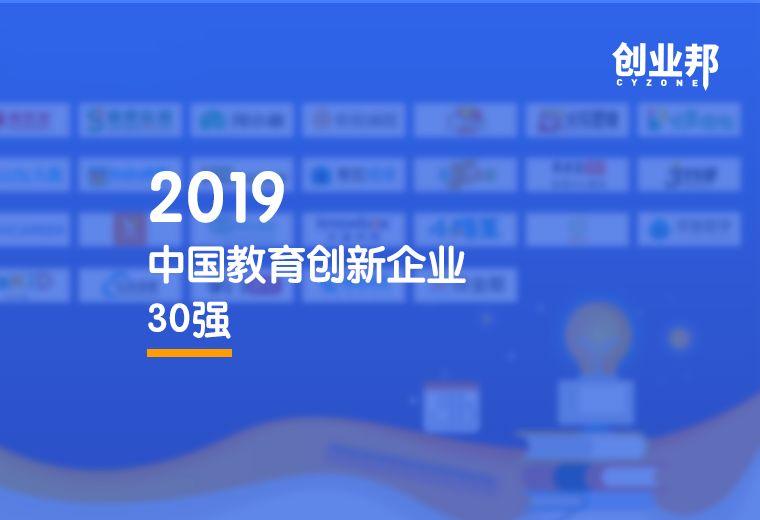 【榜单】创业邦2019中国教育创新企业30强发布——教育革新中的新机遇