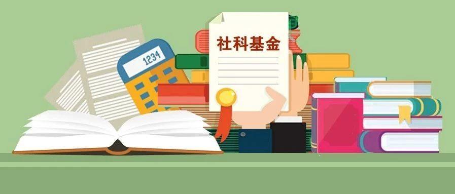 2019年度国家社科基金重大项目立项名单公示,哪些高校老师的项目入选?
