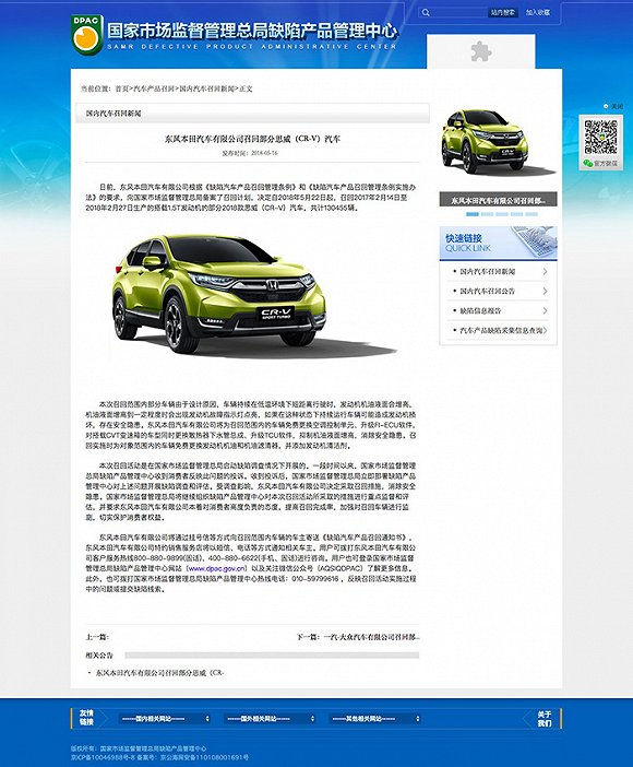 东风本田承认CRV存安全隐患 单召回仍有附加条件