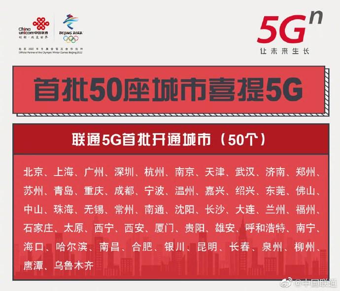 中国联通首批50个5G商用城市名单出炉,与中国移动稍有不同