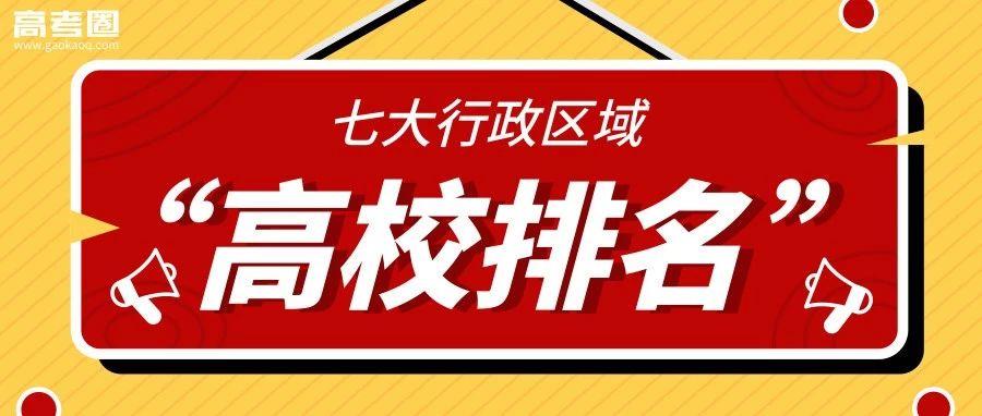最新 | 中国七大区域大学综合实力PK!各层次考生找目标了!