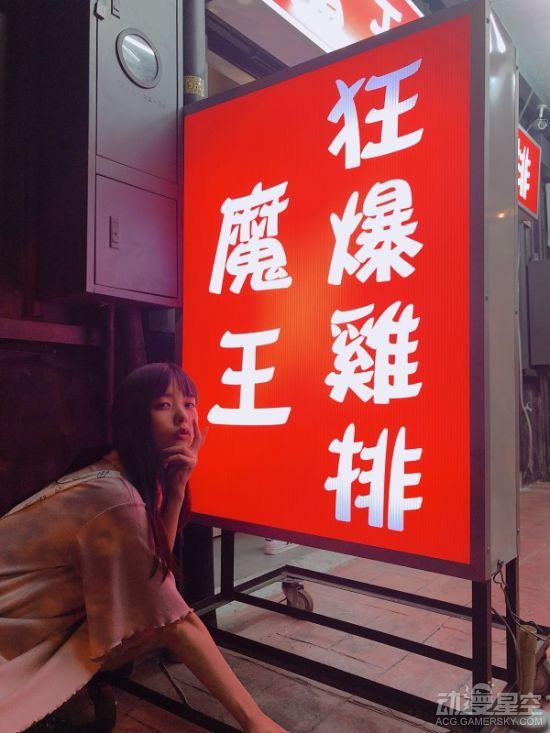 """上坂堇近照:吃货政委台湾游 顺便消灭了""""魔王"""""""
