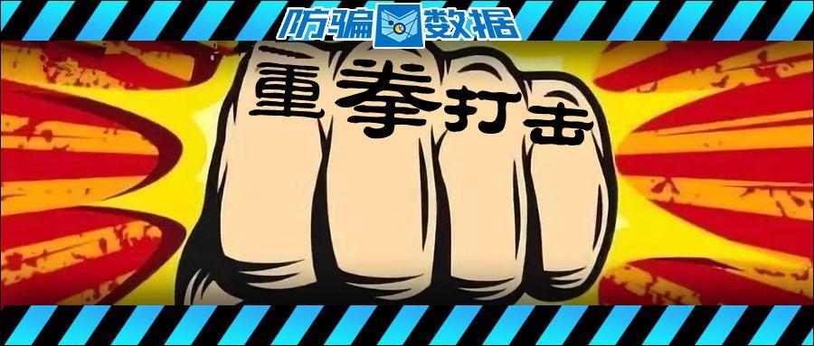 揭秘 | 上海严办非法集资案件:严惩主犯,追缴利息所得(附全文)
