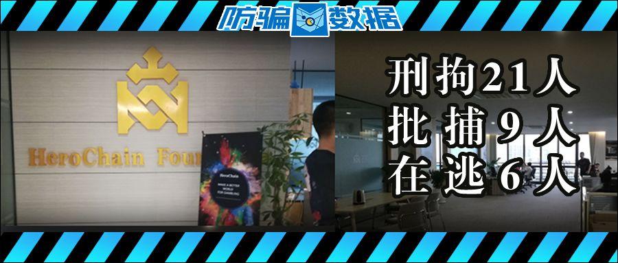 """揭秘   """"英雄链HEC""""诈骗3亿余元!刑拘21人,批捕9人,在逃6人!"""