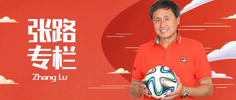 张路专栏:我们怎样用3年时间搞垮了中国足球之三