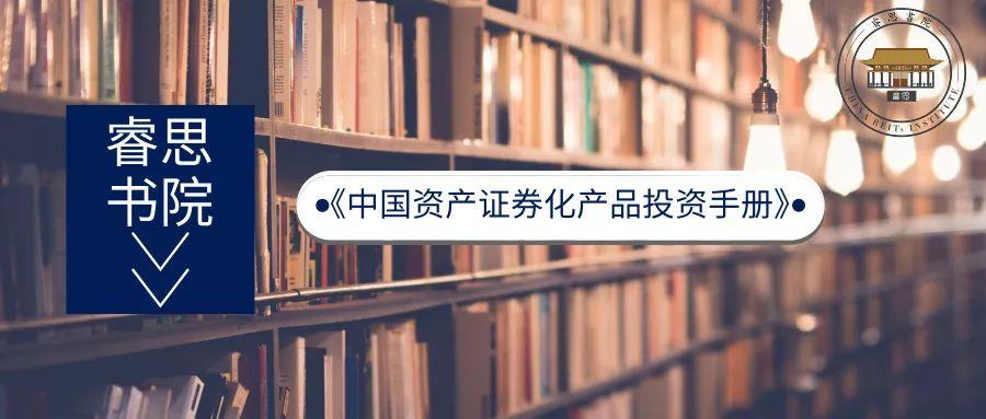 睿思书院x中信出版墨菲丨国内类REITs产品投资全解析