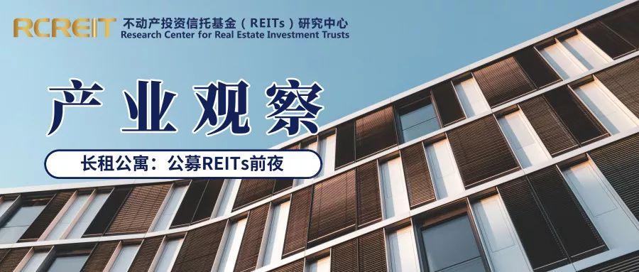 RCREIT观察丨长租公寓:公募REITs前夜