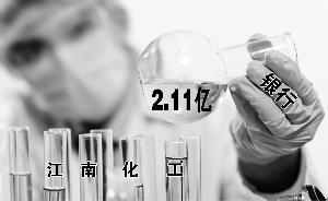 盾安集团债务危机发酵 杭州银行划走江南化工