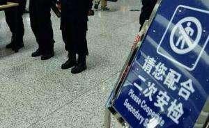"""20日起,青荣城铁G476、G478次进京旅客须""""二次安检"""""""