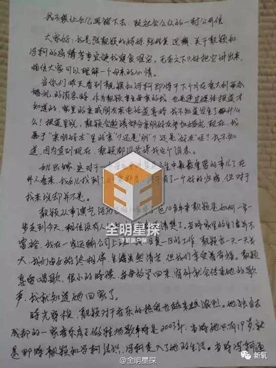 张靓颖婚变在北京流浪住了大半年酒店?