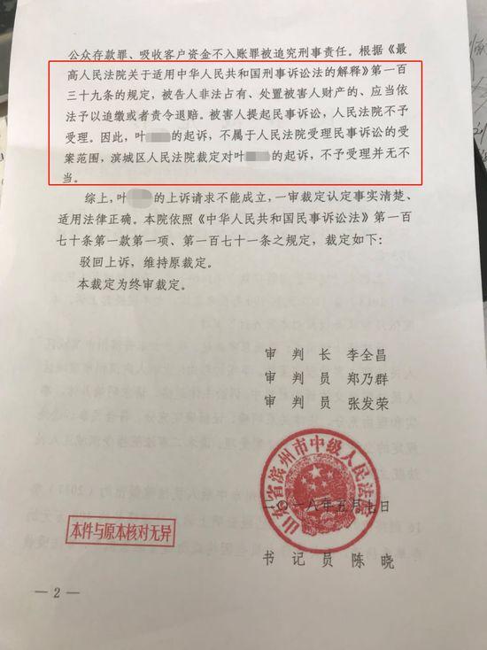 ▲滨州中院曾于2018年5月7日驳回多名储户的上诉。图源:澎湃新闻。