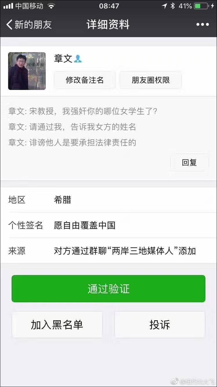 北外教授展江称遭到名为章文男子电话恐吓 已报警