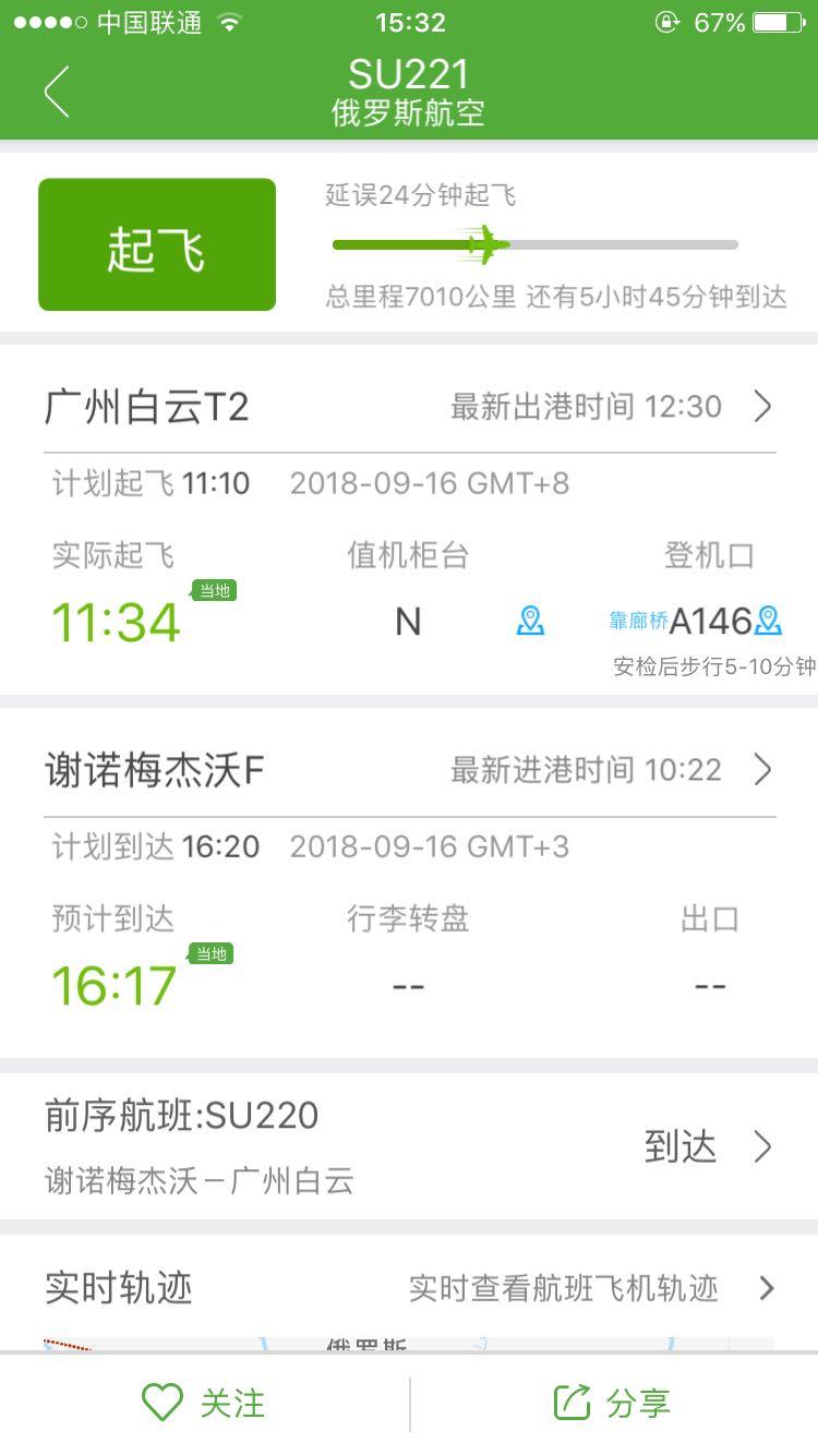台风致广州航班大面积延误 俄航一航班已起飞