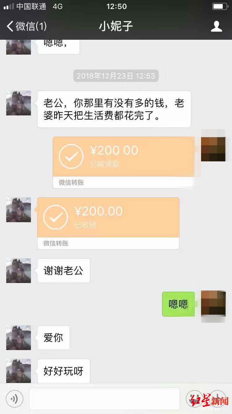 给网恋 女友 转账40多次 破案后才知是 抠脚大汉图片 61391 750x1334