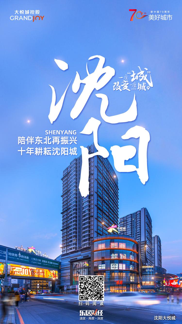 大悦城控股:陪伴东北再振兴 十年耕耘沈阳城