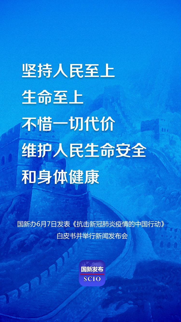 [天富主管]抗击新冠肺天富主管炎疫情的中国行动白皮图片