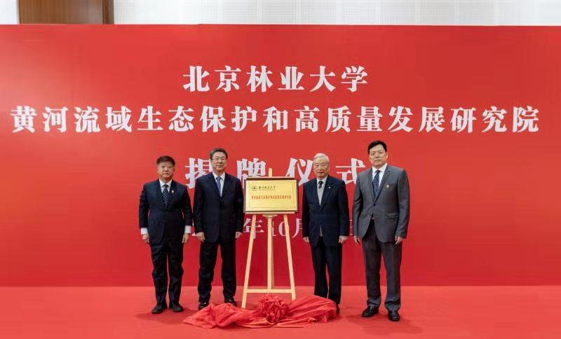 北京林业大学成立黄河流域生态保护和高质量发展研究院