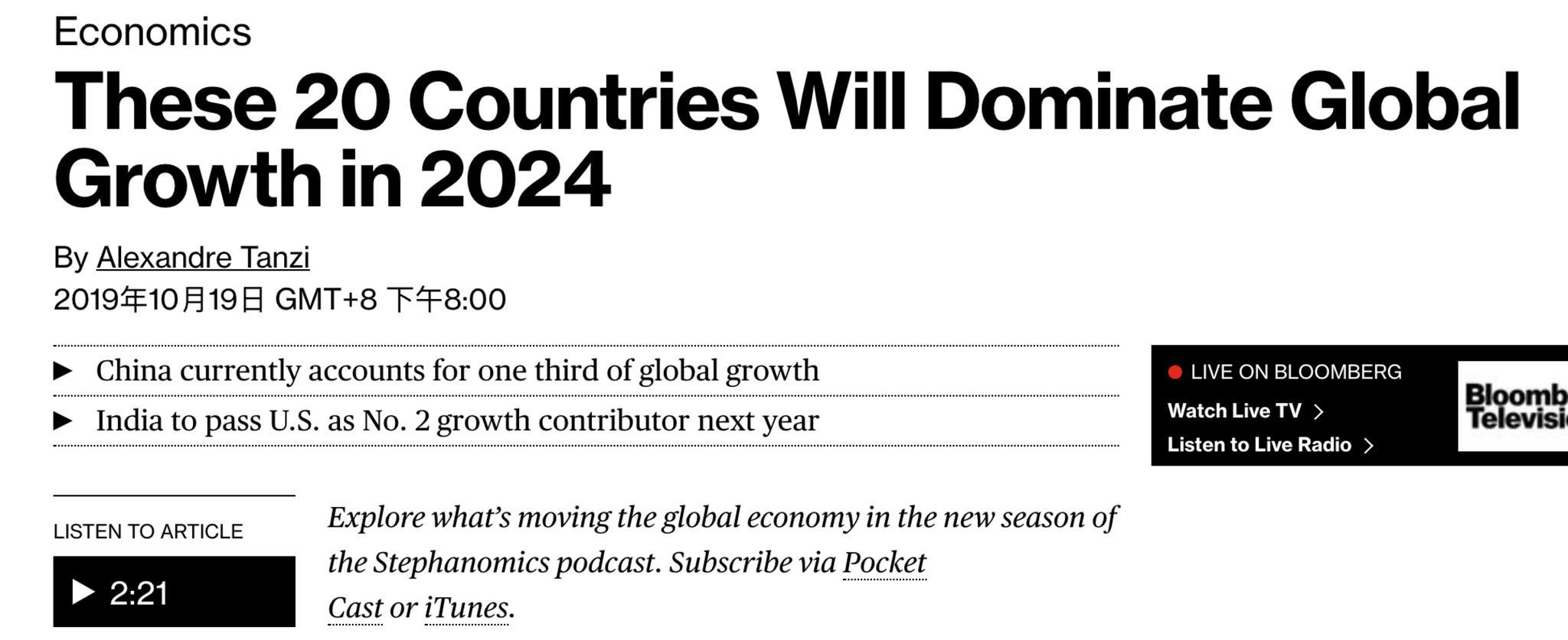 彭博社:2024年中国仍将是全球经济增长的首要引擎